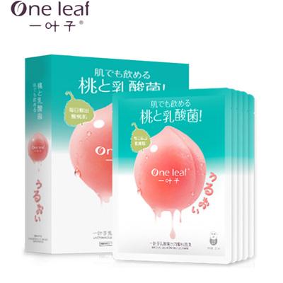 【一叶子旗舰店】乳酸菌桃子面膜30片