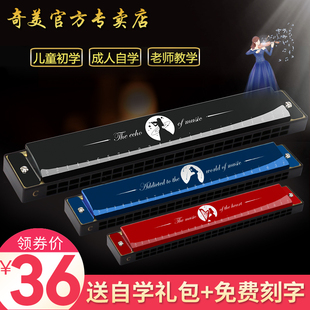 Chimei Harmonica Children's Beginners Students Adult Advanced 24 Hole Polyphonic C Tuning Professional Getting Started Piano Organs