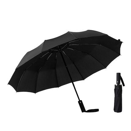 全自动雨伞折叠防晒防紫外线太阳伞