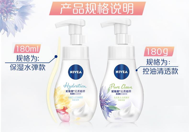 妮维雅云柔植萃泡泡洗面奶180ml*2瓶 ,慕斯控油深层清洁补水温和洁面乳