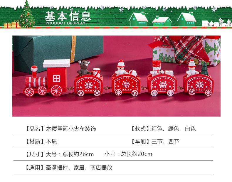 创意圣诞节平安夜小礼品装饰饰品火车套装儿童木质幼儿园玩具礼物商品详情图