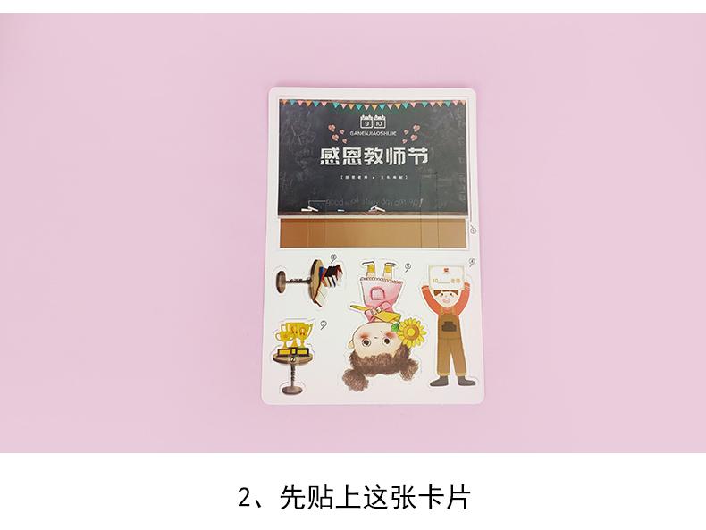 创意教师节礼物手工贺卡3个装 11