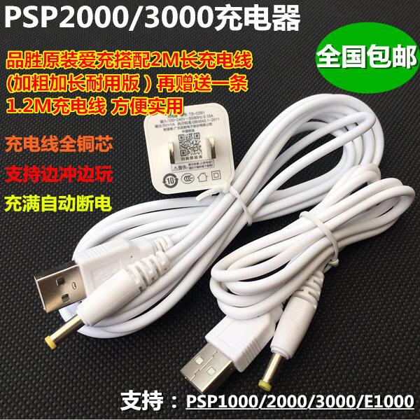 Pin sạc tình yêu Pin sạc cáp sạc Sony PSP1000 2000 3000 nguồn sạc cáp sạc - PSP kết hợp