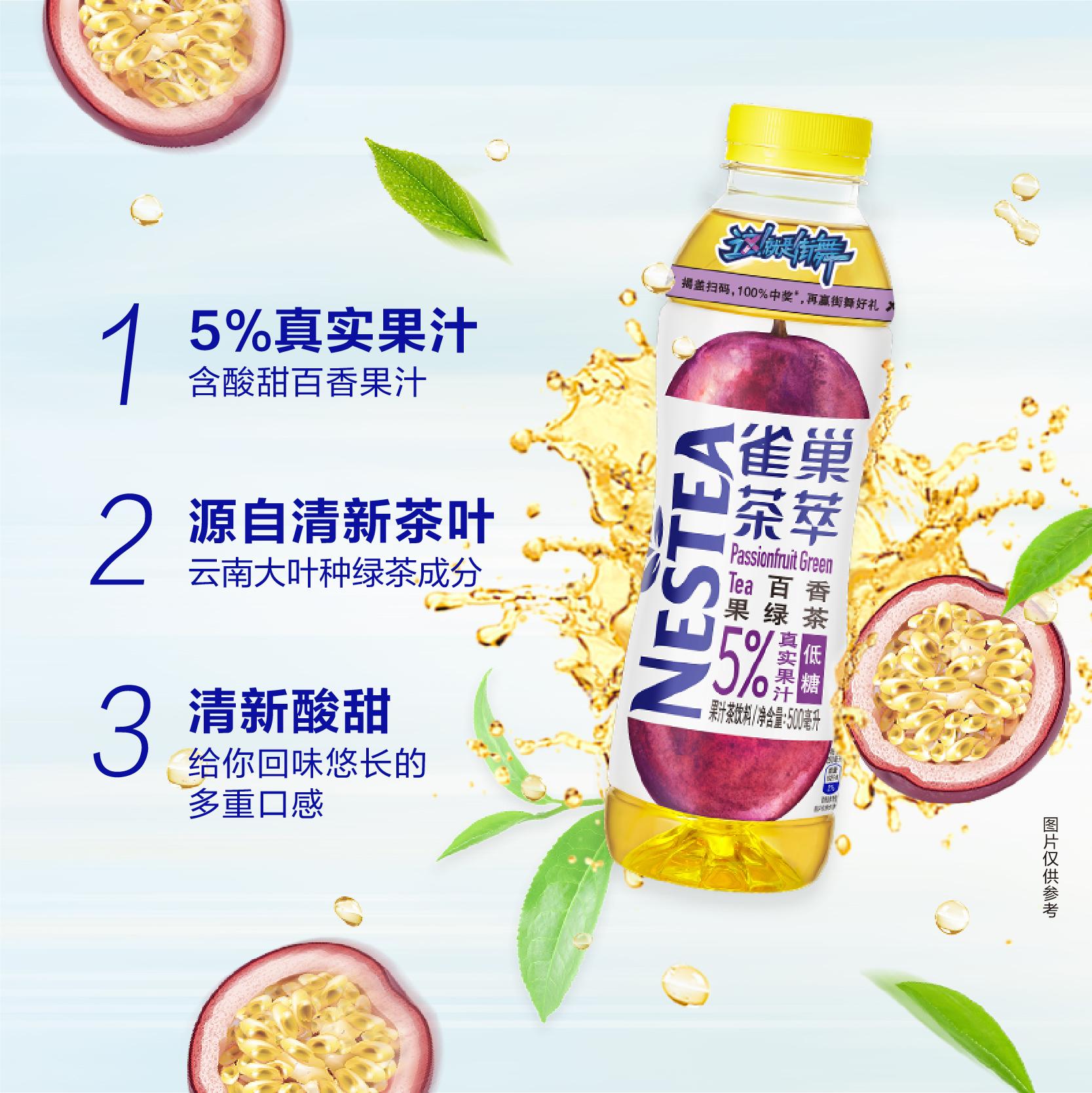 Nestle 雀巢 茶萃 百香果绿茶饮料 500ml*8瓶 天猫优惠券折后¥29.9包邮(¥39.9-10)