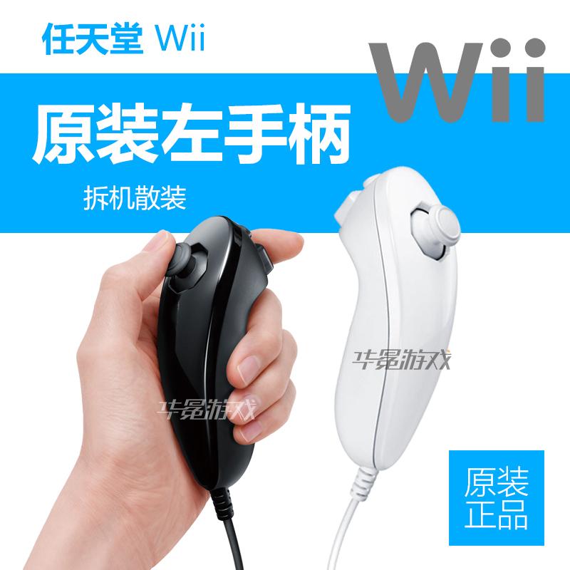 New Nintendo Wii gốc xử lý bên trái wiiu Bản gốc tay cầm gà chân giả lập pc có dây - WII / WIIU kết hợp