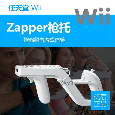 Nintendo wii/wii U host special accessories imitation original zapper gun  support submachine gun biochemical butt
