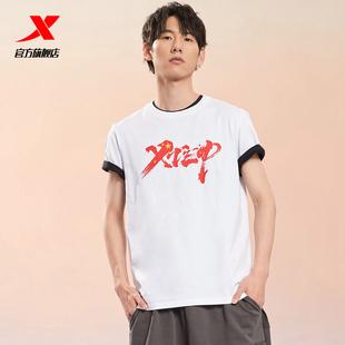 特步短袖T恤男2021夏季男装圆领男士半袖新疆棉花休闲运动上衣男