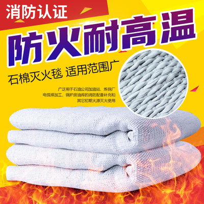 Asbestos fell fire blanket 1 meter 1.5m double fire certification gas station double thick country standard anti-blanket industry
