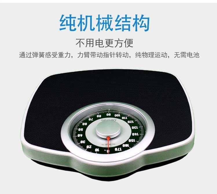 高档家用体重秤 精准机械指针称 弹簧秤健康秤人体称非电子秤包邮