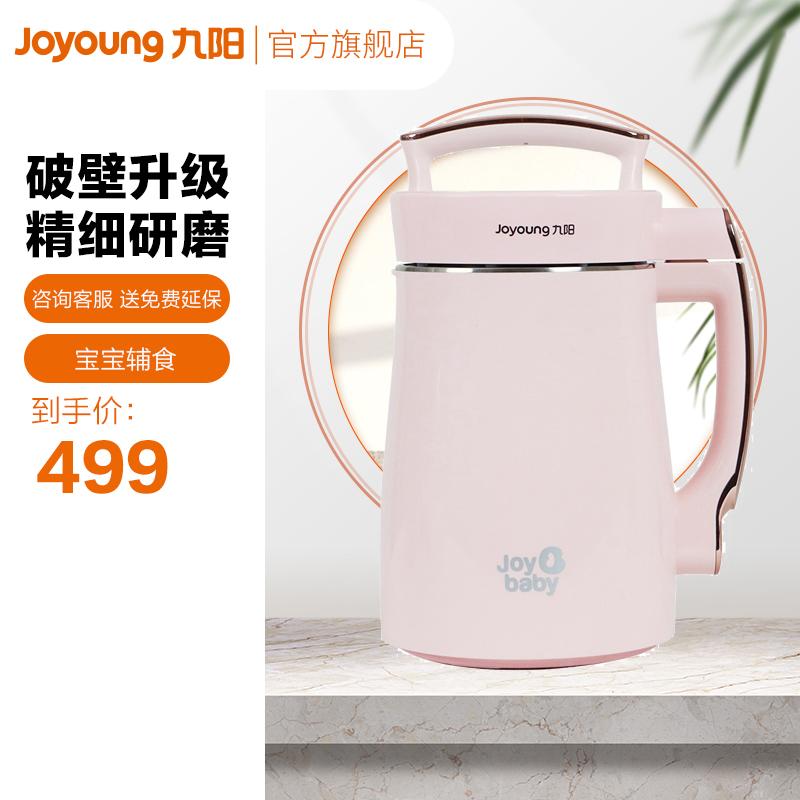 Joyoung/九阳 D08EC全钢果汁双磨王多功能大容量豆浆机宝宝辅食机