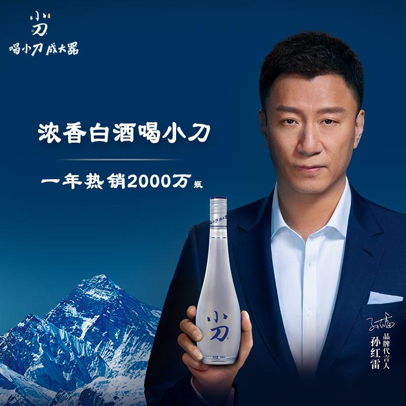 小刀 醇香系列 38度浓香型白酒 500mL*6瓶整箱装 天猫优惠券折后¥99包邮(¥169-70)