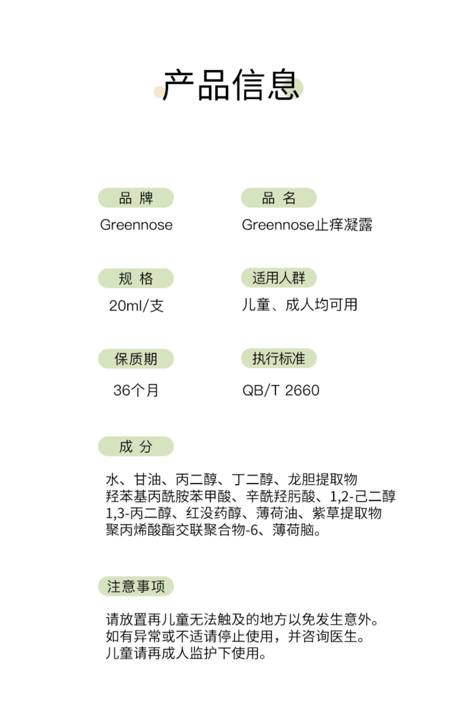 greennose绿鼻子婴儿童止