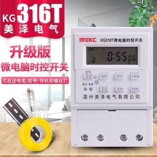 High-power power timer kg316t microcomputer time control switch street light time controller 220V automatic
