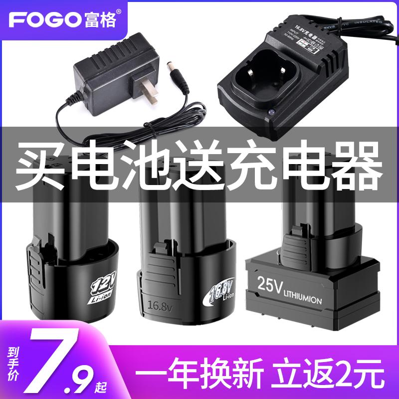 富格手电钻充电器电起子锂电池12V16.8V25V充电电池电动螺丝刀