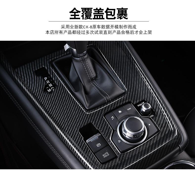 Ốp hộp số đen cacbon xe Mazda CX-8 2019 - ảnh 10