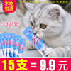 Cat snacks nutrition and fattening cats canned puddings young into cat fish wonderful fresh food package 15g*15