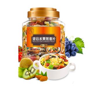 【拍3件第3件0元】混合坚果水果燕麦片早餐即食冲饮干吃刷脂专用