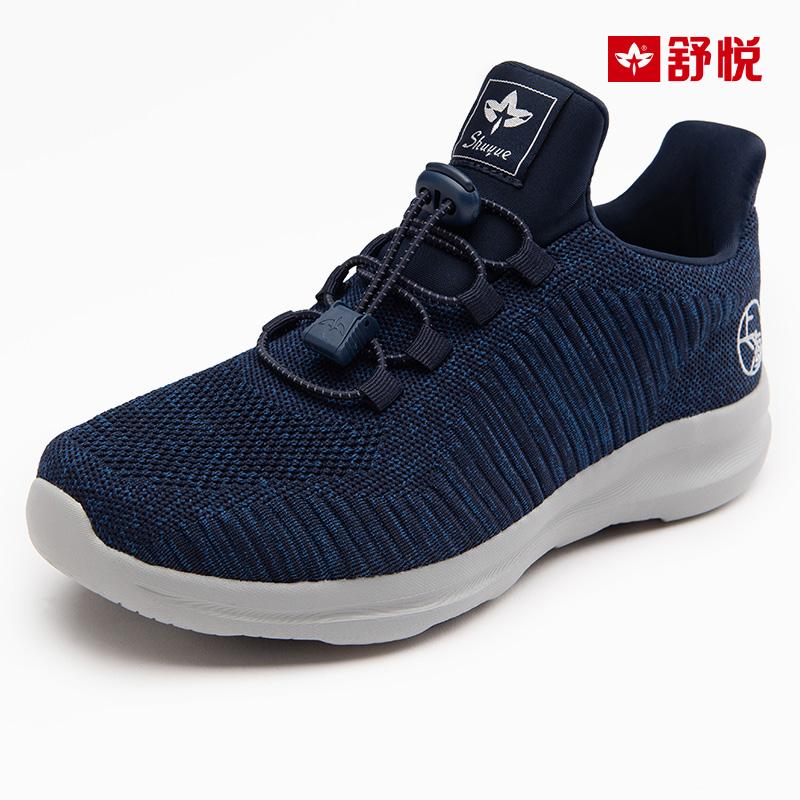 舒悦老人鞋按摩老年脚步健步鞋秋冬季防滑软底(555-01)