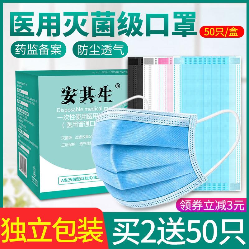 外科蓝色一次性医用透气无菌加厚菌包装冬季防病防尘口罩独立护理