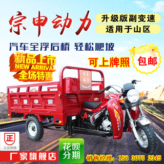 Zongshen Tricycle Gasoline Tricycle Fuel Water Cooled Three-Wheel Freight Agricultural Dump Dump Tricycle