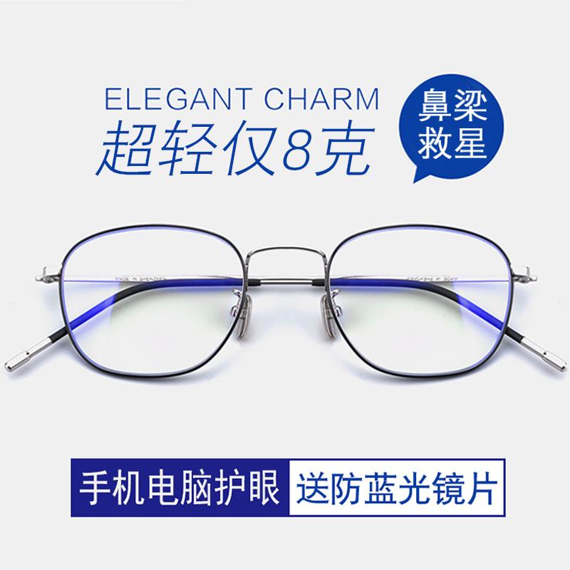 防蓝光眼睛a眼睛女电脑护目镜超轻平光眼镜防辐射学生眼镜框架男潮