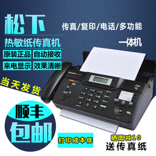 The SF brand new Panasonic thermal paper fax machine phone fax machine automatically receive a copy Cutter