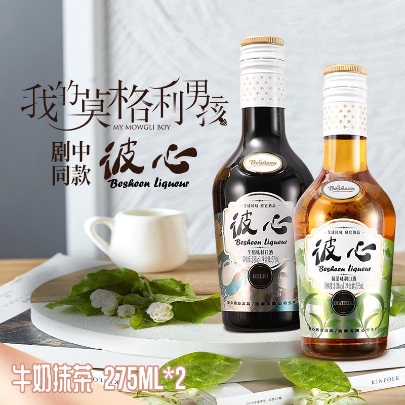 【亲爱的热爱的】剧中同款彼心利口酒抹茶牛奶果酒利口酒两瓶装