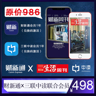 Caixintong Triple Middle School Reading Joint Member 1-year VIP Magazine Subscription Caixin Weekly Comparison China Reform Electronic Digital Edition Financial Journal Subscription Wangwang Automatic Delivery