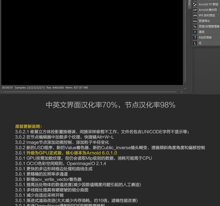 C4D阿诺德渲染器插件 Arnold中文汉化版 教程 R21/R20/R19 A1187