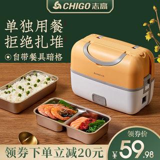 Chigo electric lunch box insulation can be plugged in electric heating self-heating cooking vegetables with hot rice artifact pots and barrels office workers portable