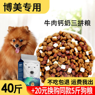 Dog food 20kg40 pounds Pomeranian special puppies adult dogs small dogs general white Pomeranian dog food beauty hair to tears