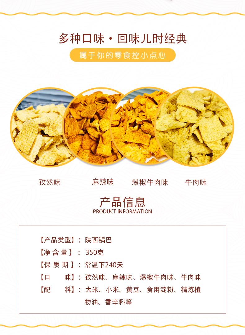 西安饭庄传统老字号手工锅巴350克独立包装休闲零食年货聚会零食(图2)