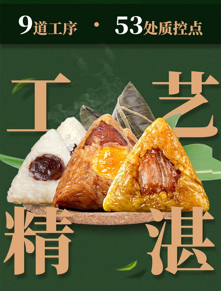 西安飯莊老字號端午鮮肉蛋黃粽豆沙粽紅棗粽300g散裝粽子陜西特產(圖2)