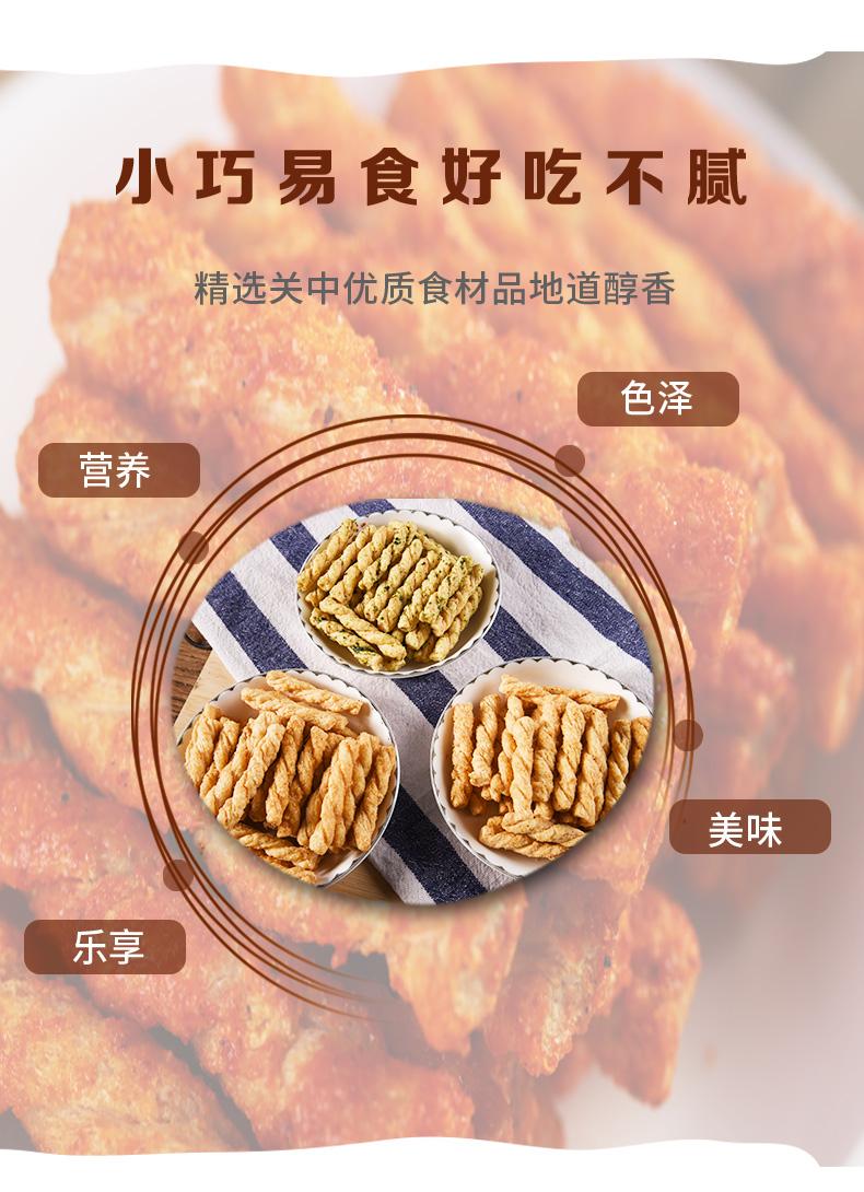 西安飯莊手工小麻花80g*3包 休閑零食酥脆麻花(圖6)