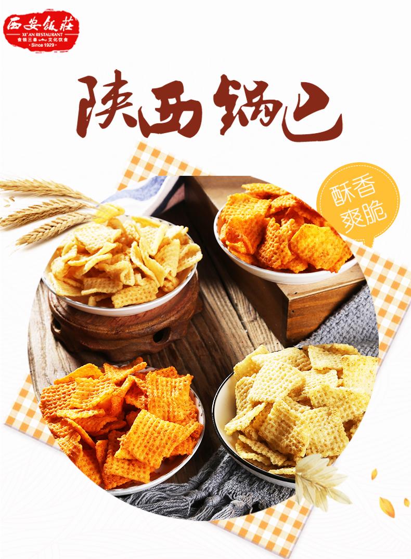 西安饭庄传统老字号手工锅巴350克独立包装休闲零食年货聚会零食(图1)