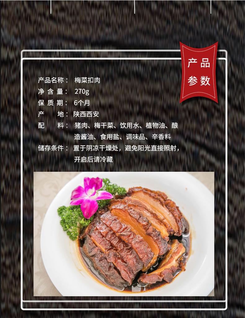 陜西西安飯莊特產特色方便菜梅菜扣肉270g速食成品菜日期新鮮(圖10)