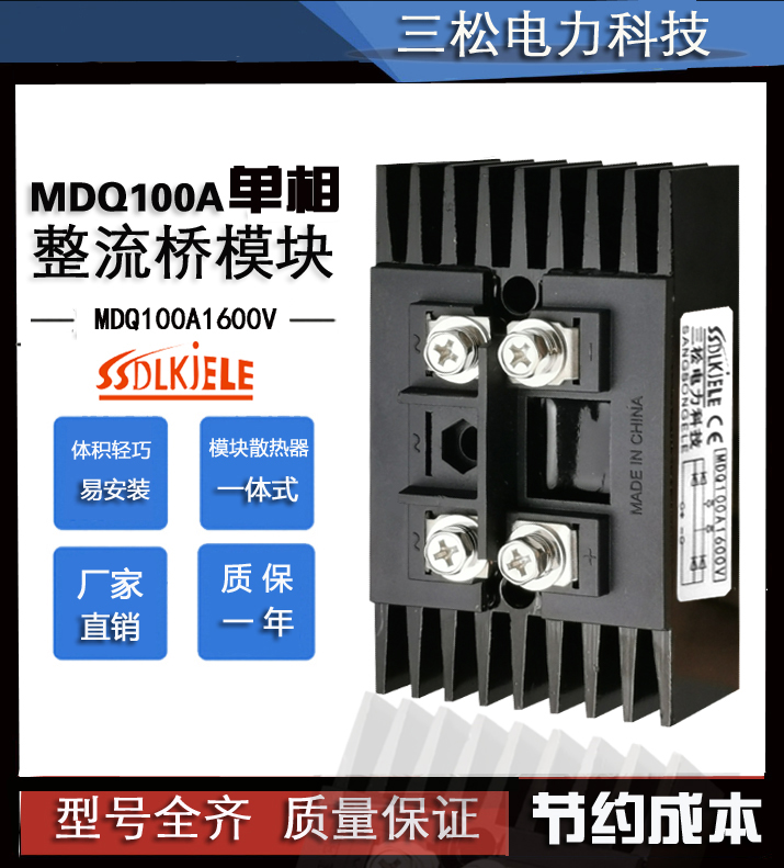 New product MDQ100A1600V with radiator type 60A1200V single-phase rectifier module QL MDS