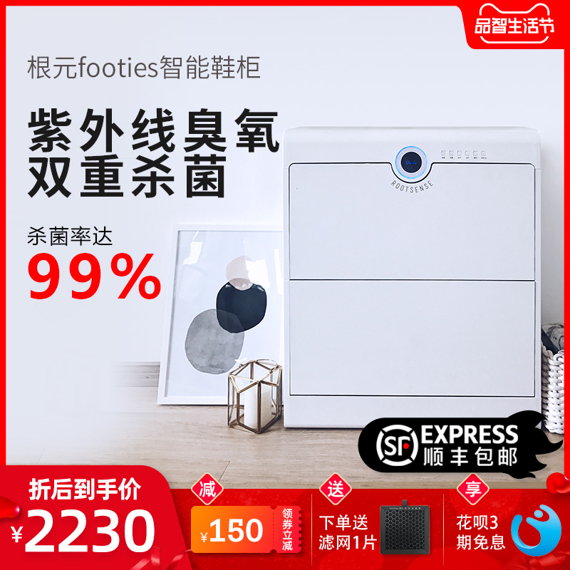 Genyuan Footies intelligent shoe disinfection deodorant drying UV sterilization home door simple foyer cabinet