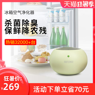 Rootsense root element refrigerator special purifier deodorant air sterilization to remove odor and fresh home artifact