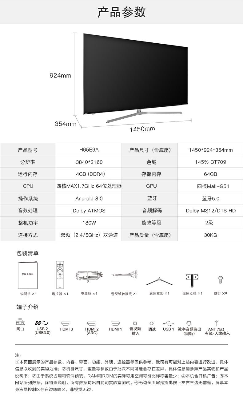 E965-790-参数表.jpg