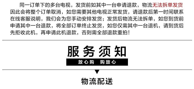 购物须知-PC(1)_05.jpg
