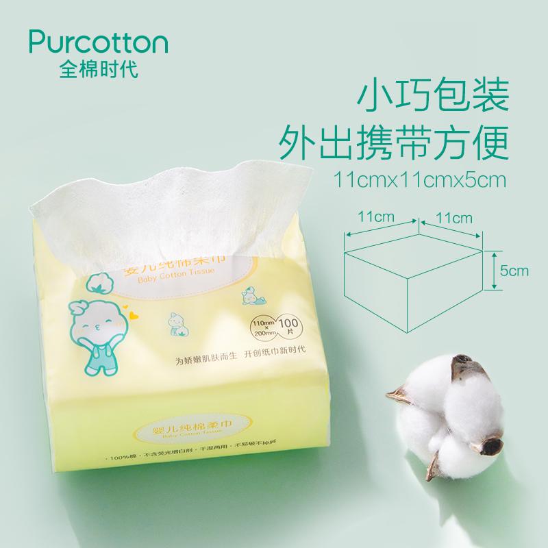 全棉时代 婴儿棉柔巾 100抽*6包 天猫优惠券折后¥39包邮(¥79-40)