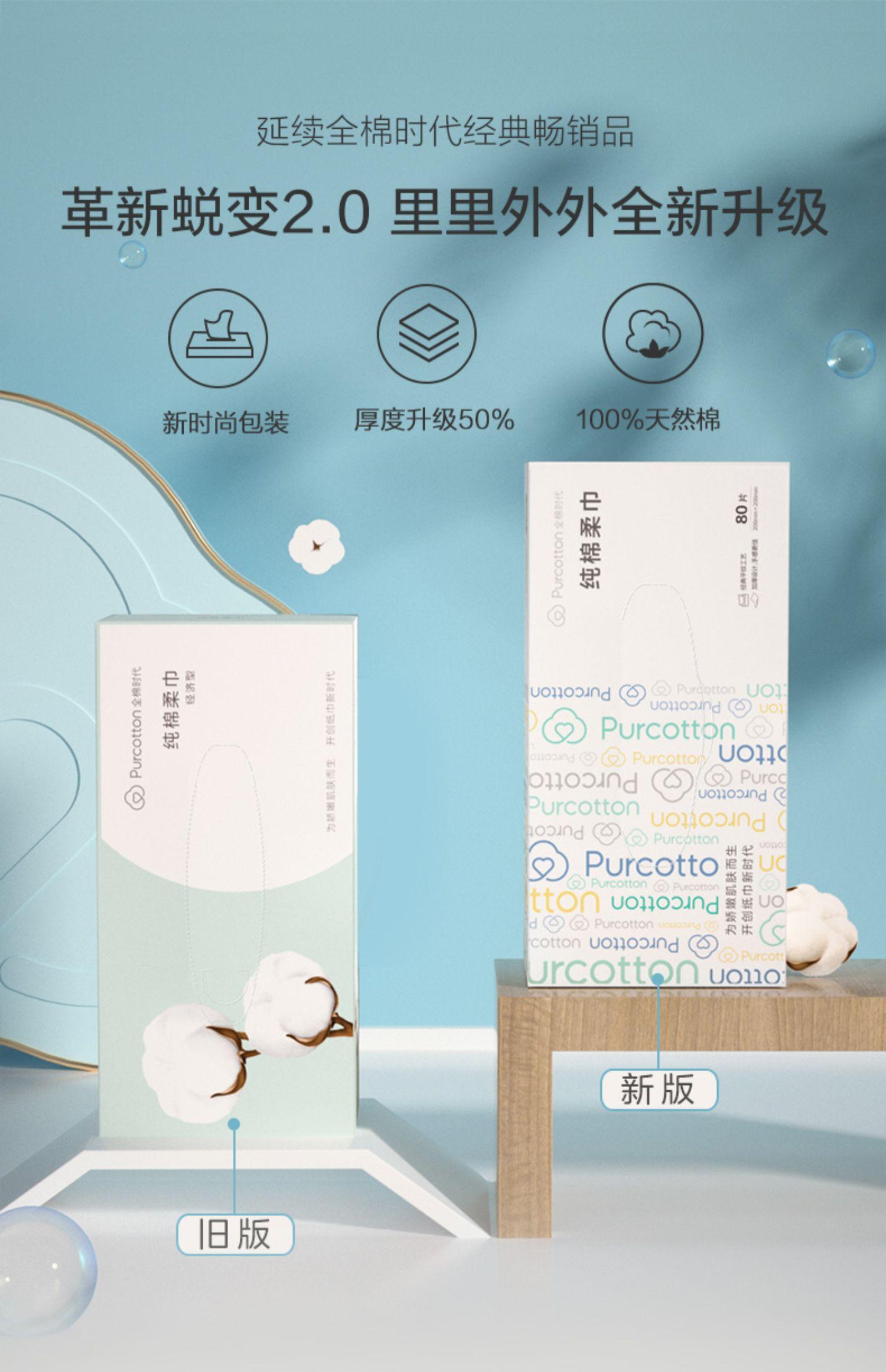 【全棉时代】抽取式纯棉洗脸巾4盒*80抽2