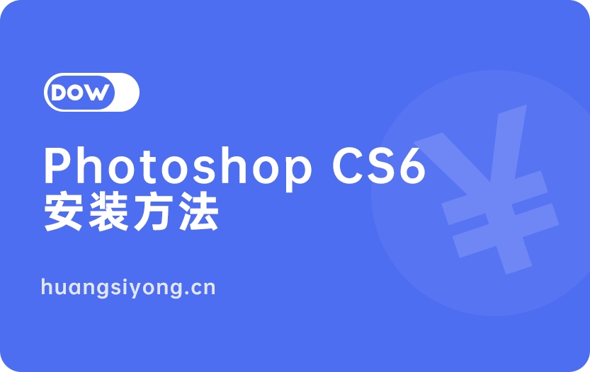 Photoshop CS6的安装方法