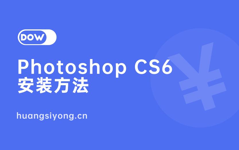 Photoshop CS6的安装方法