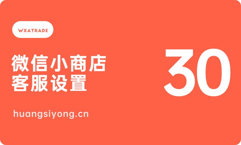 30-微信小商店客服设置.jpg
