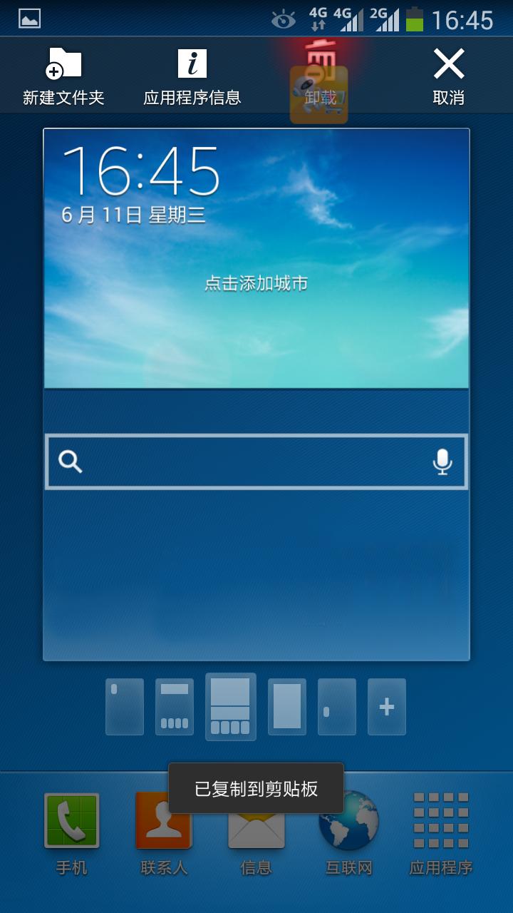 三星 N7508V刷机包 基于ZMUANE1官方4.3 稳定流畅卡刷包ROM刷机包截图