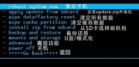 三星g3588v卡刷刷机教程进入recovery界面