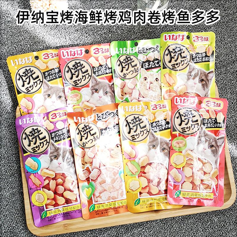 Malt Bear Ina Bao Miao Good Cat Snacks Cat Meat Strips Cá nướng Duoduo Cat Meat Grains 8 Hương vị 30g / 25g21.2 - Đồ ăn nhẹ cho mèo