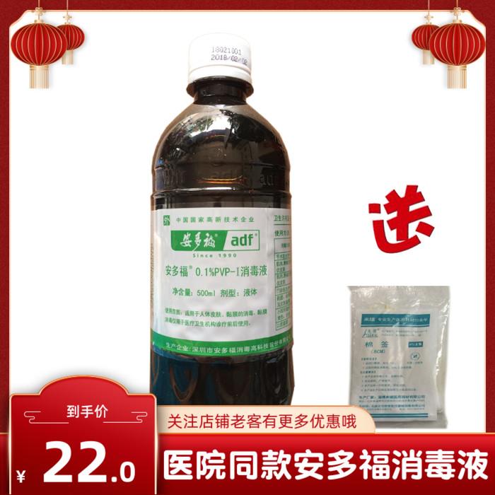 消毒专用品皮肤碘伏液安多福0.1%PVP-I消毒液500ml正品包邮